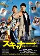 【送料無料】スキャナー 記憶のカケラをよむ男/野村萬斎[DVD]【返品種別A】