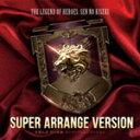 英雄伝説 閃の軌跡 スーパーアレンジバージョン/ゲーム・ミュージック