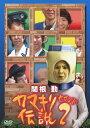 関根勤 カマキリ伝説 2(低価格化)/関根勤[DVD]【返品
