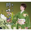 阿吽の花/島津亜矢[CD]【返品種別A】