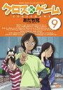 DVD - 【送料無料】クロスゲーム 9/アニメーション[DVD]【返品種別A】