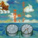 乐天商城 - スティールパンで聴く沖縄音楽/hsb[CD]【返品種別A】