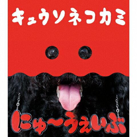 【送料無料】[限定盤]にゅ〜うぇいぶ(初回限定盤)/キュウソネコカミ[CD+DVD]【返品種別A】