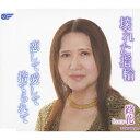 壊れた指輪/路花[CD]【返品種別A】