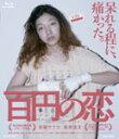 【送料無料】[枚数限定][限定版]百円の恋 特別限定版/安藤...