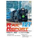 ビコム レイルリポート120号(RR120)/鉄道[DVD]【返品種別A】
