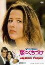 【送料無料】ソフィーマルソー 恋にくちづけ/ジャン=ポール・ベルモンド[DVD]【返品種別A】