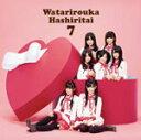 Idol Name: Wa Line - バレンタイン・キッス/渡り廊下走り隊7[CD]通常盤【返品種別A】
