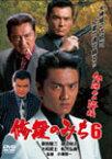 【送料無料】修羅のみち6 血染めの海峡/原田龍二[DVD]【返品種別A】