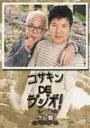 コサキンDEラ″シ″オ″! グレ盤/小堺一機,関根勤[DVD]【