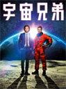 【送料無料】宇宙兄弟 Blu-ray スペシャル・エディション/小栗旬[Blu-ray]【返品種別A】