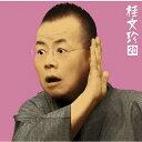 桂 文珍20 「朝日名人会」ライヴシリーズ47「御神酒徳利」「口入屋」/桂文珍[CD]【返品種別A】