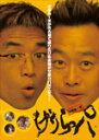 【送料無料】げりらっパ/さまぁ〜ず[DVD]【返品種別A】