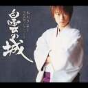 氷川きよし 演歌名曲コレクション3〜白雲の城〜/氷川きよし[CD]