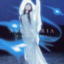 AVE MARIA アヴェ・マリア/本田美奈子[CD]【返品種別A】