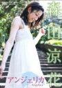 【送料無料】森田涼花 アンジェリカ/森田涼花[DVD]【返品種別A】