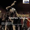 作曲家名: Sa行 - ストラヴィンスキー:「春の祭典」「ミューズの神を率いるアポロ」/ズヴェーデン(ヤープ・ヴァン)[CD]【返品種別A】