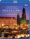 【送料無料】クリスマス・シアター フルハイビジョンで愉しむ欧州4国・映像と音楽の旅 The Best of Christmas in Europe HD/BGV...