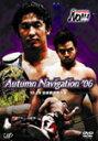 【送料無料】PRO-WRESTLING NOAH Autumm Navigation '06 10.29日本武道館大会/プロレス[DVD]【...