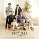 【送料無料】いとしい仲間たち/ブラザーズ5[CD]【返品種別A】