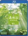 【送料無料】森林浴サラウンド ブルーレイ・エディション[映像遺産・ジャパントリビュート]/BGV[Blu-ray]【返品種別A】