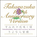 すみれの花咲く頃/さよなら皆様 TAKARAZUKA 100th Anniversary Version/宝塚歌劇団[CD]【返品種別A】