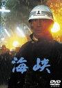 樂天商城 - 海峡[東宝DVD名作セレクション]/高倉健[DVD]【返品種別A】