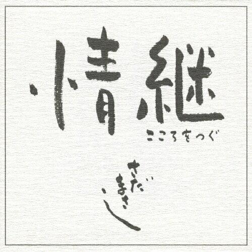 情継 こころをつぐ/さだまさし[CD]【返品種別A】