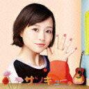 [枚数限定][限定盤]サンキュー。(初回限定盤)/大原櫻子[CD+DVD]【返品種別A】