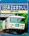 【送料無料】185系特急はまかいじ(横浜~松本)/鉄道[Blu-ray]【返品種別A】