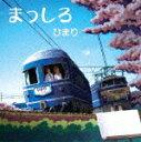 まっしろ/ひまり[CD]【返品種別A】
