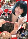 【送料無料】肉食女子部 Vol.1/森下悠里[DVD]【返品種別A】