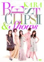 【送料無料】KARA BEST CLIPS II & Shows/KARA[DVD]【返品種別A】