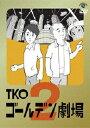 【送料無料】TKO ゴールデン劇場2/TKO[DVD]【返品種別A】