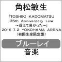【送料無料】[枚数限定][限定版]「TOSHIKI KADOMATSU 35th Anniversary Live 〜逢えて良かった〜」2016.7.2 YOKOHAMA ARENA(初回生産限定盤)/角松敏生[Blu-ray]【返品種別A】