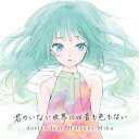 君のいない世界には音も色もない/doriko feat.初音ミク CD 【返品種別A】