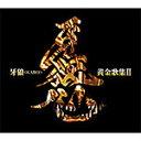 【送料無料】牙狼<GARO>黄金歌集II 牙狼心/TVサントラ[CD]【返品種別A】