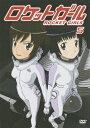 【送料無料】ロケットガール 5/アニメーション[DVD]【