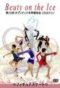 国際オリンピック委員会オフィシャルDVD トリノ2006オリンピック冬季競技大会 フィギュアスケート/オリンピック[DVD]