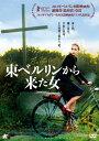 【送料無料】東ベルリンから来た女/ニーナ・ホス[DVD]【返品種別A】