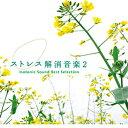 ストレス解消音楽2〜アイソトニック・サウンド・ベスト・セレクション/ヒーリング[CD]【返品種別A】