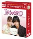【送料無料】1%の奇跡 DVD-BOX1〈シンプルBOX 5,000円シリーズ〉/カン・ドンウォン[