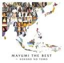 艺人名: A行 - 【送料無料】MAYUMI THE BEST 〜KOKORO NO TOMO/五輪真弓[CD]【返品種別A】