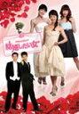 結婚したい女 DVD-BOX 1/ミョン・セビン[DVD]【返品種別A】