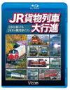 【送料無料】ビコム JR貨物列車大行進〜全国を駆けるJRFの機関車たち〜/鉄道[Blu-ray]【返品種別A】
