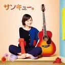 サンキュー。/大原櫻子[CD]通常盤【返品種別A】