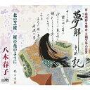 樂天商城 - 夢解きの記/八木春子[CD]【返品種別A】