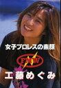 【送料無料】女子プロレスの素顔 工藤めぐみ/工藤めぐみ[DVD]【返品種別A】