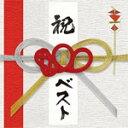 【送料無料】800BEST -simple is the BEST!!-/MONGOL800[CD]通常盤【返品種別A】
