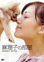 【送料無料】麻理子の部屋/大江麻理子[DVD]【返品種別A】